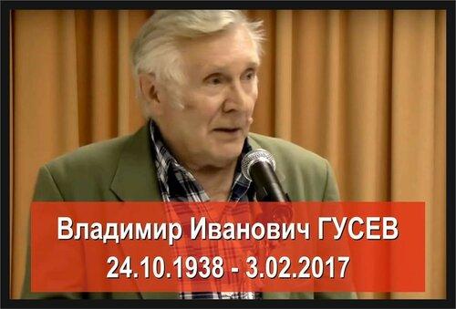 В.И.Гусев 1938 2017.jpg