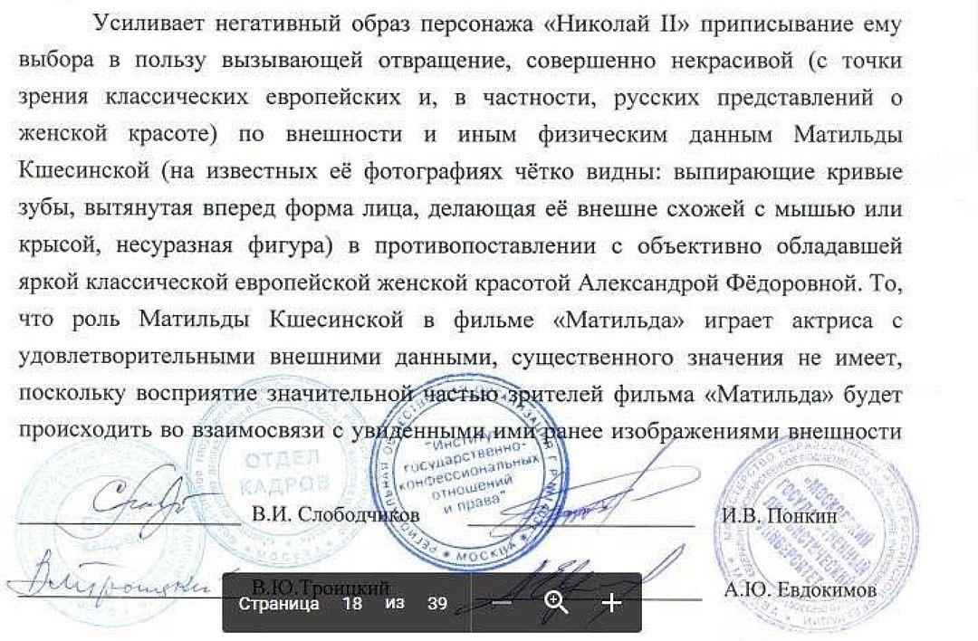 Алексей Учитель- Госпожа Поклонская пытается нас вовлечь в ненужную и бесполезную дискуссию