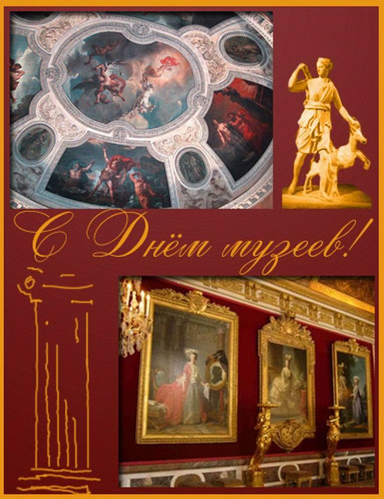 Открытки с Международным днём музеев. Галерея открытки фото рисунки картинки поздравления