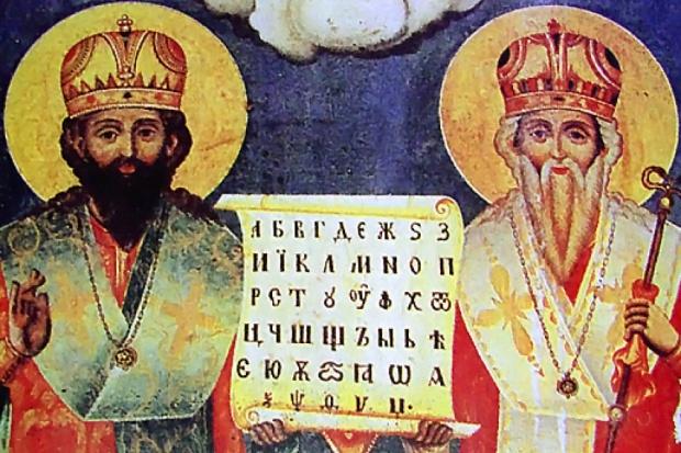 Открытки. 24 мая – День славянской письменности и культуры. Кирилл, Мефодий и азбука
