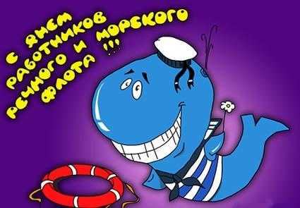 День работников морского и речного флота открытка