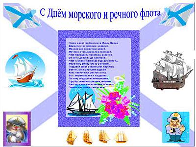 День работников речного флота! Поздравляю