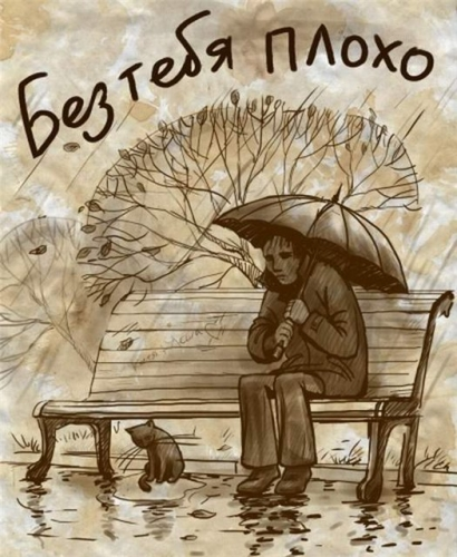 Без тебя плохо! Мужчина на скамейке под зонтом