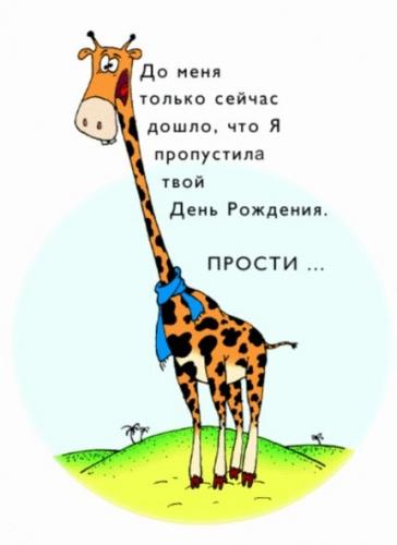Я пропустила день твоего рождения! Прости! открытки фото рисунки картинки поздравления