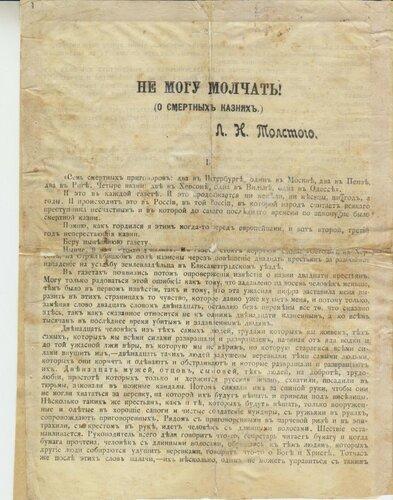 Статья Л.Н. Толстого «Не могу молчать! (О смертных казнях)», напечатанная.jpg