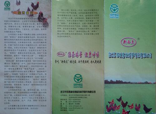 Китайские куры Син-син-дянь - Страница 10 0_18fd7f_bcea5090_L