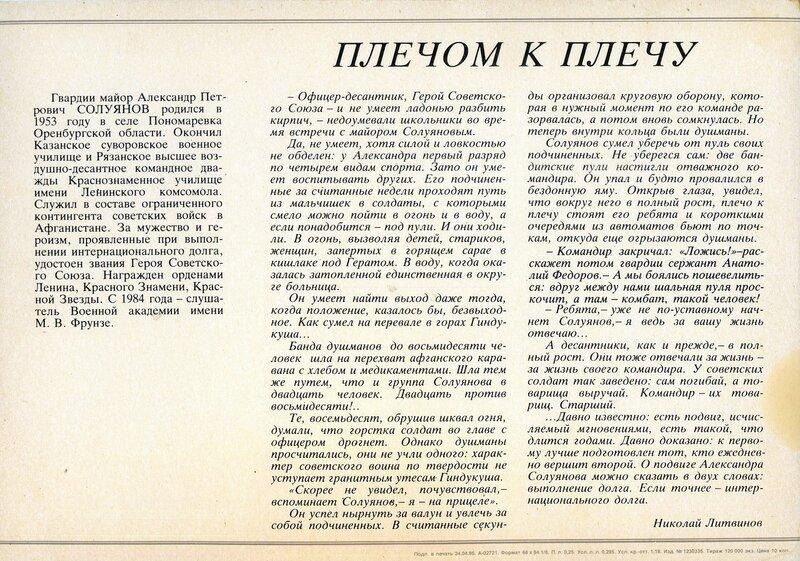 Александр Солуянов (2).jpg
