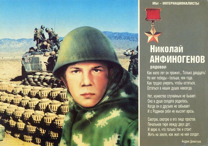 Николай Анфиногенов.jpg