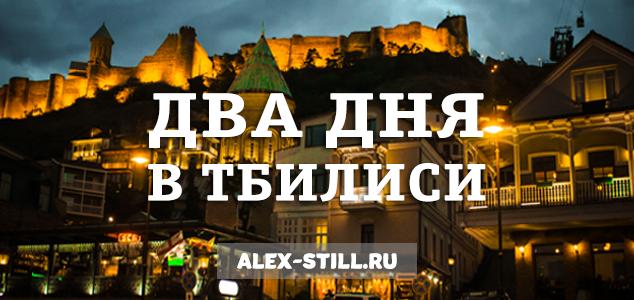 Знакомство с Тбилиси за два дня