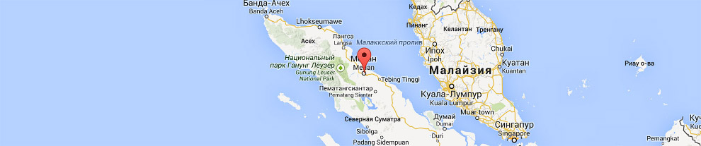 Серый, ничем не примечательный город на севере Суматры. В принципе Суматра вообще не отличается