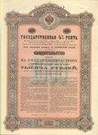 Свидетельство на 4 процентную государственную ренту. 1902 год. 1000 рублей