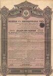 Российская четырёхпроцентная косолидированная рента. 1901 год. 25 облигаций. 20500 франков.