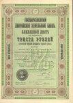 Государственный дворянский земельный банк  300 рублей  1896 год.