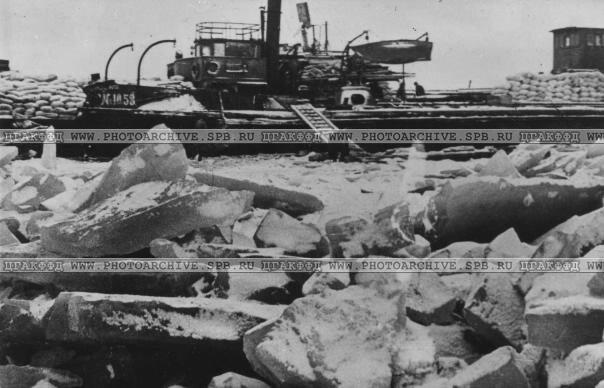 Суда с зерном для Ленинграда. 4 декабря 1941 г.