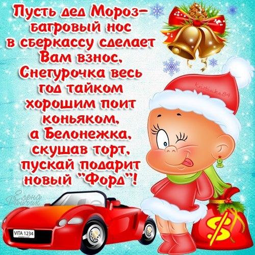 Новогоднее поздравление прикольное с годом петуха
