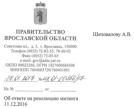 Ответ Правительства области на Резолюцию декабрьского митинга