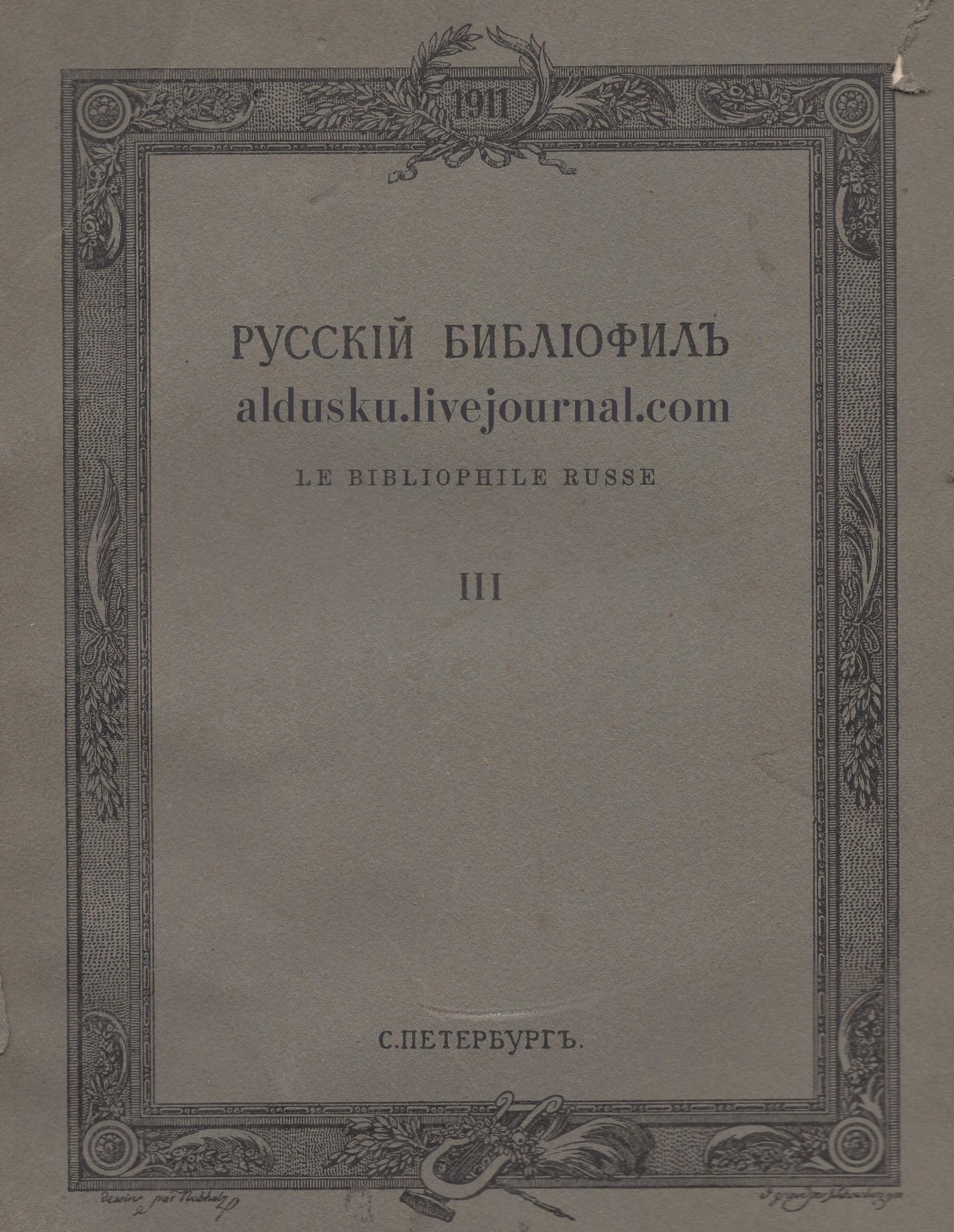 Обложка журнала «Русский библиофил» 1911. № 3.