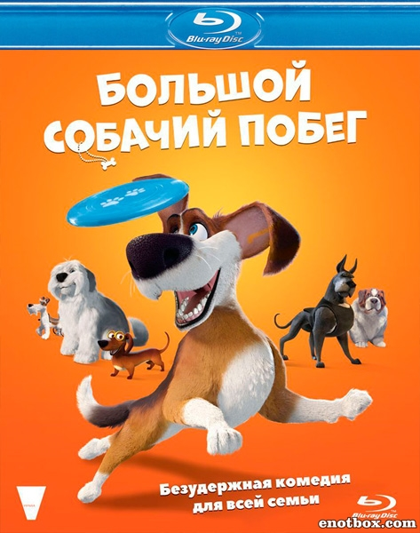 Большой собачий побег / Оззи / Ozzy (2016/BDRip/HDRip)