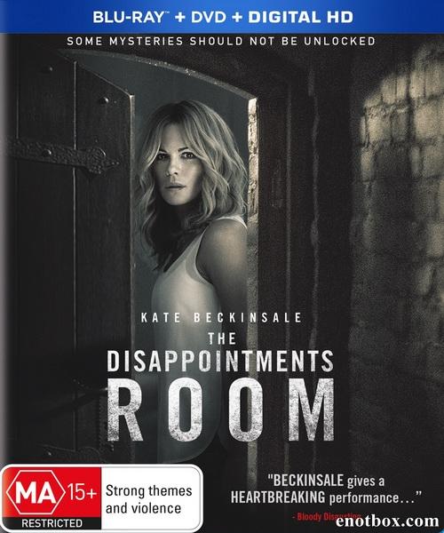 Комната разочарований [Расширенная] / The Disappointments Room [Extended] (2016/BDRip/HDRip)