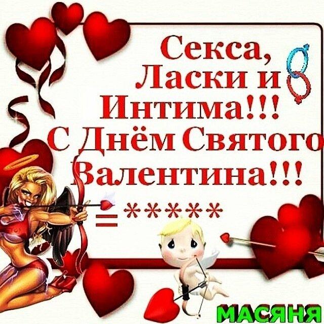 14 февраля,Любовь,Валентинки, Сердечки, День Святого Валентина,