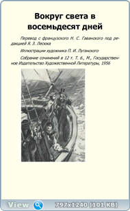 Жюль Верн / Собрание сочинений в двенадцати томах (1954-1957) FB2