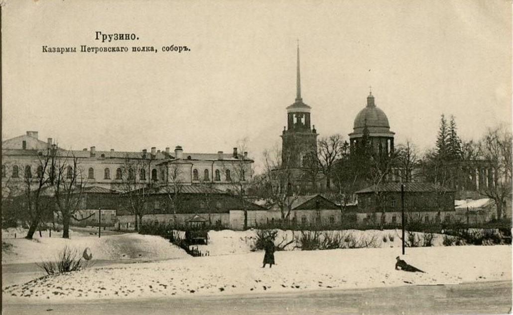 Казармы Петровского полка. Собор