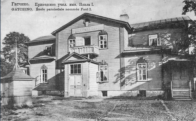 Приходское училище императора Павла I
