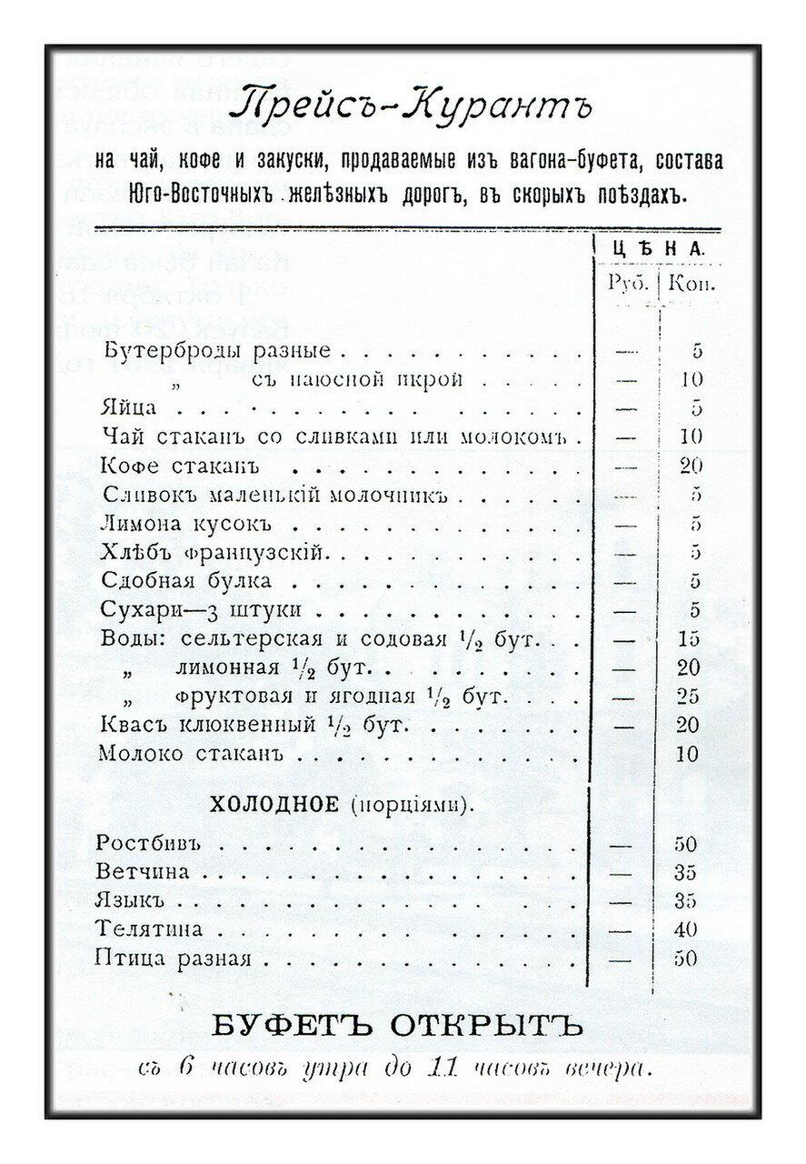 ПРЕЙСКУРАНТ на услуги вагона-буфета скорого поезда ЮВЖД