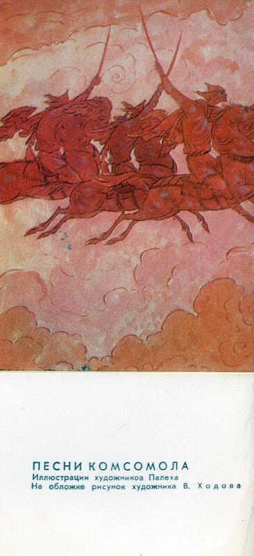 Иллюстрации художников Палеха