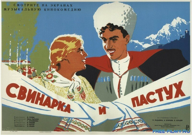 1295869002_kinopoisk.ru-svinarka-i-pastukh-427220.jpg