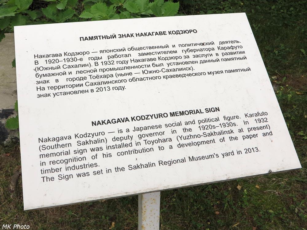 Памятный знак Накагаве Кодзюро