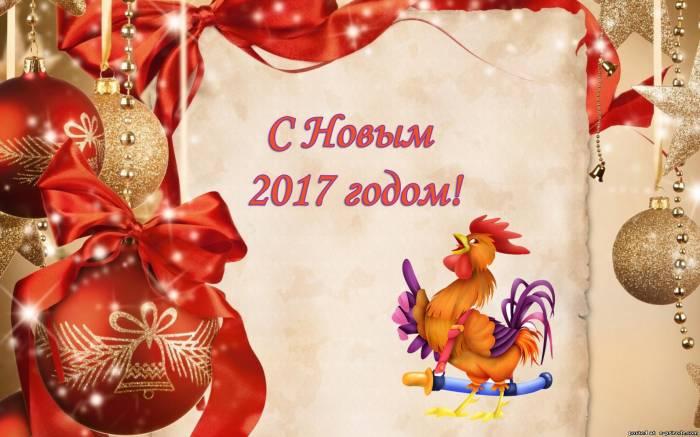 Новый год 2017 год петуха лотерея