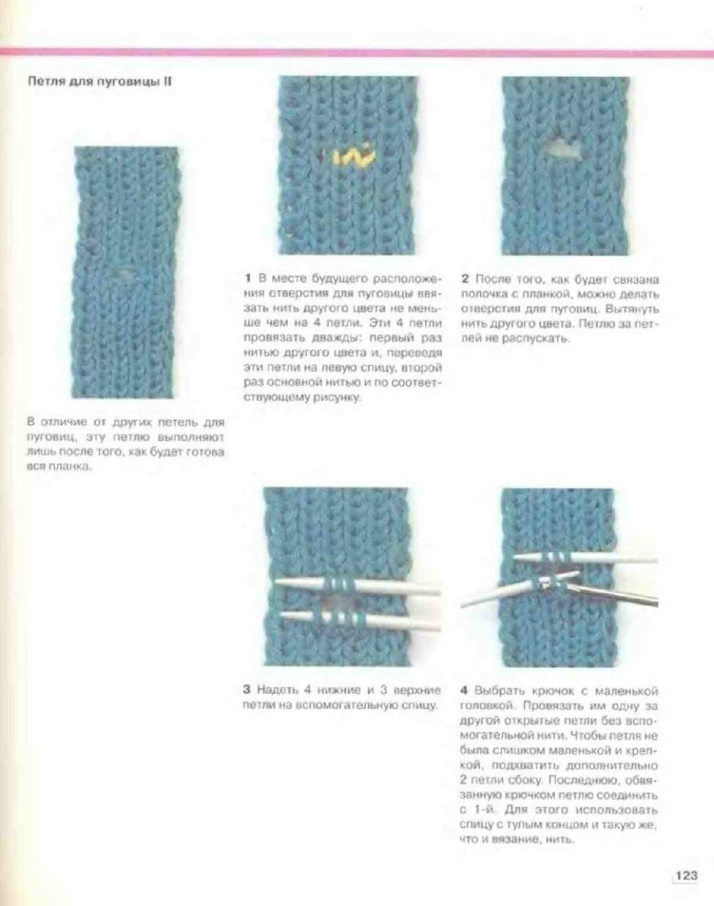 Как связать петли для пуговиц спицами 56