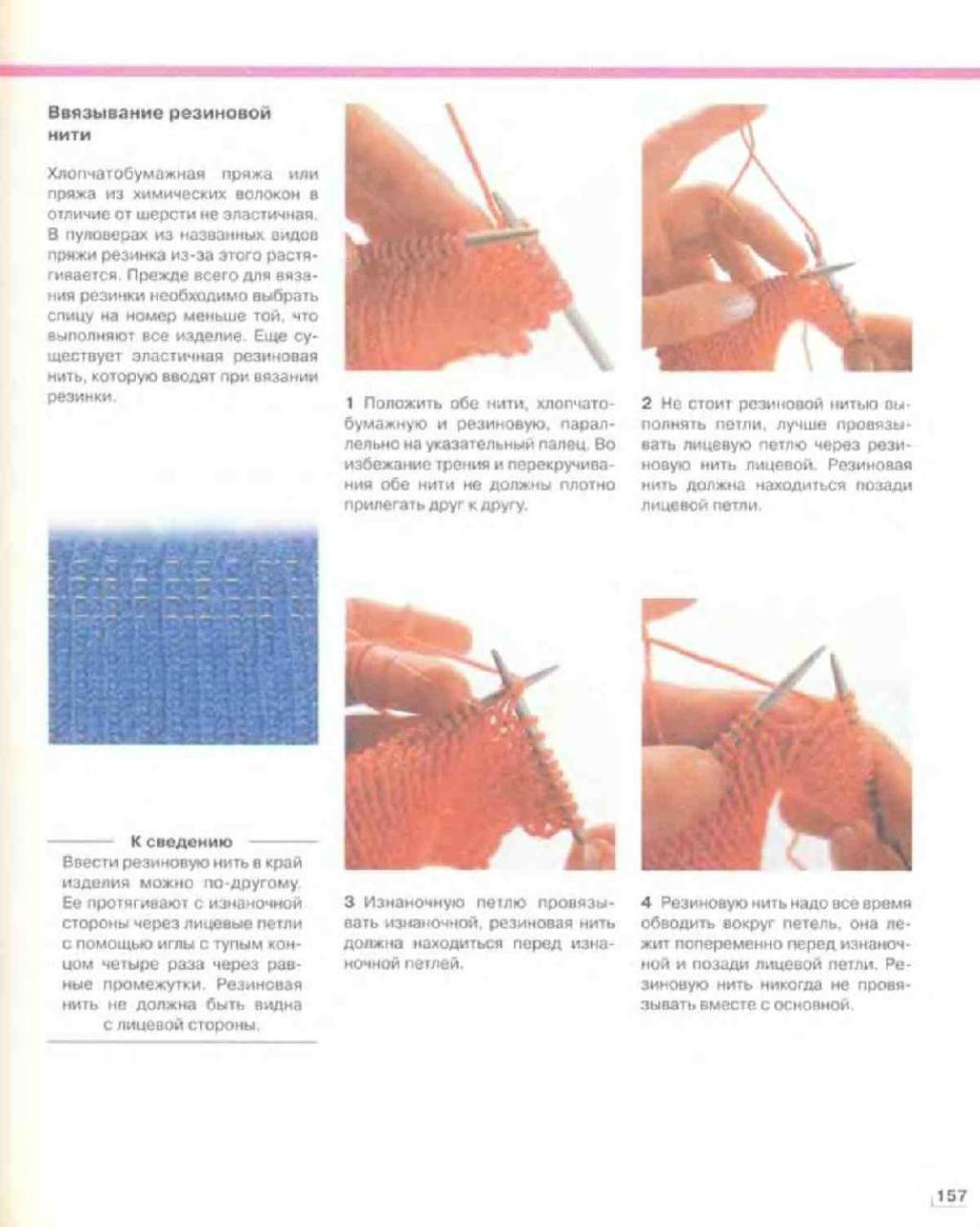 Как правильно добавить нить к вязанию
