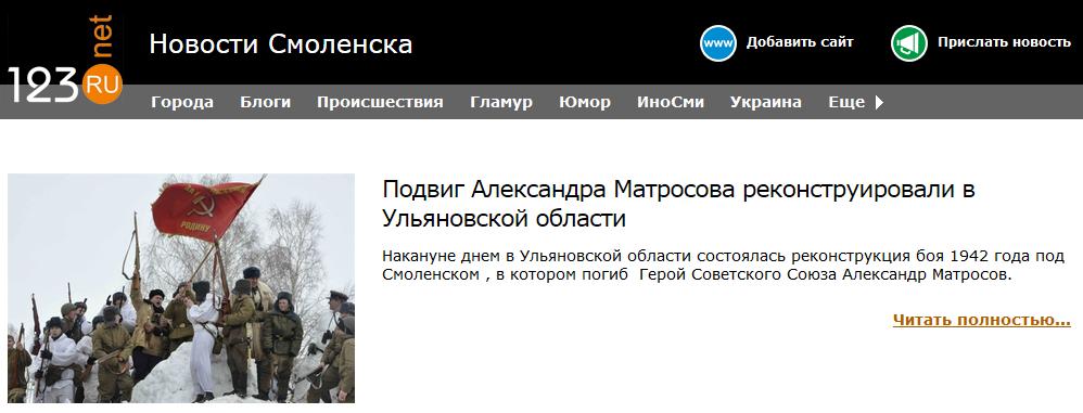 20170225_13-55-Подвиг Александра Матросова реконструировали в Ульяновской области