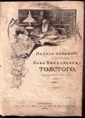Л.Н. Толстой. Полное собрание сочинений, вышедших с 1879 года»..png