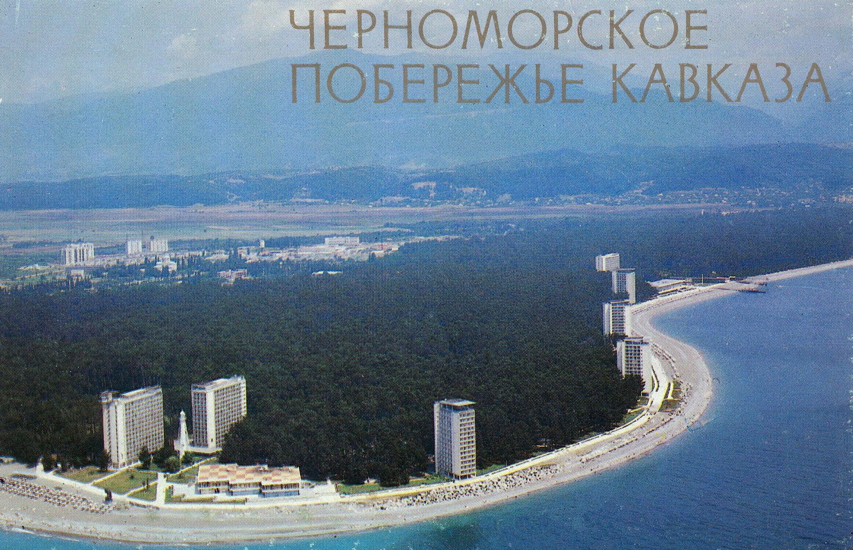 ZAVODFOTO / История городов России в фотографиях: Черноморское побережье Кавказа в 1983 году
