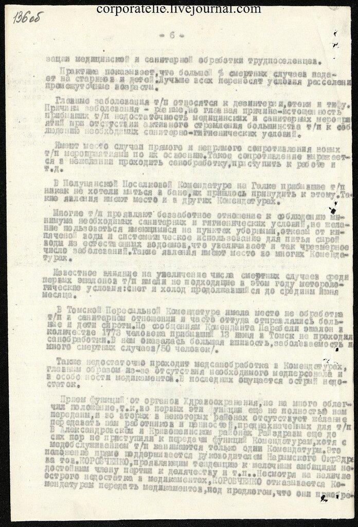 П-7, оп.1, д.628, 159.jpg