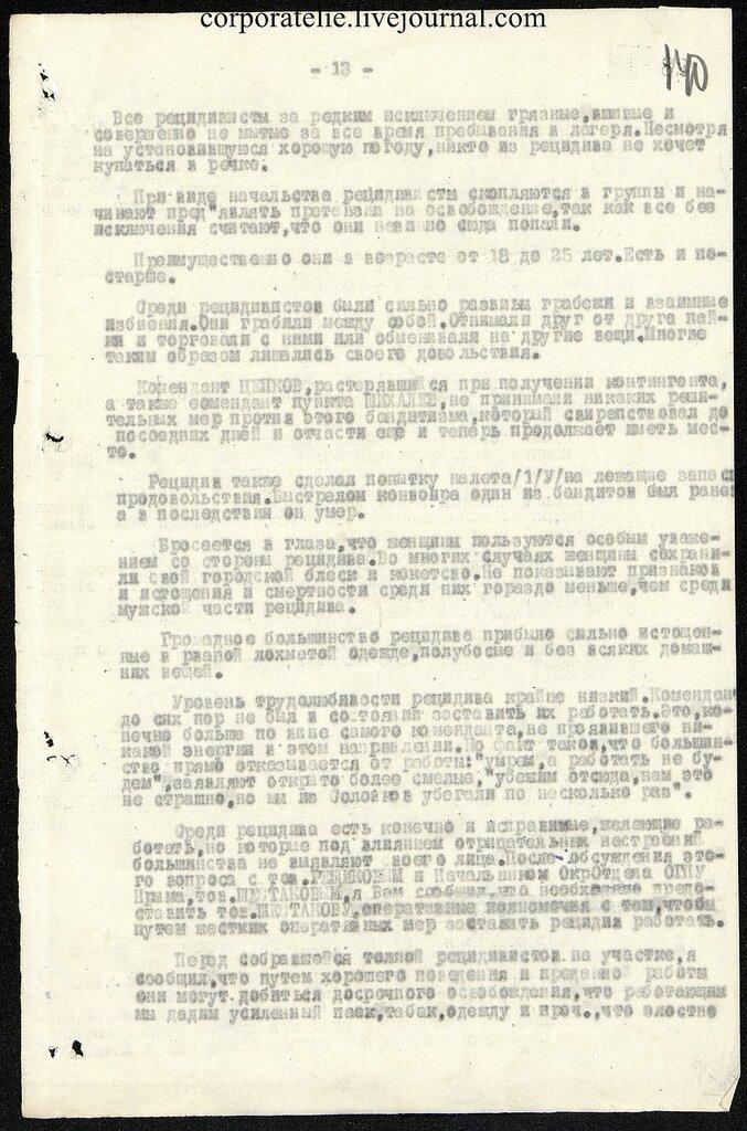 П-7, оп.1, д.628, 166.jpg