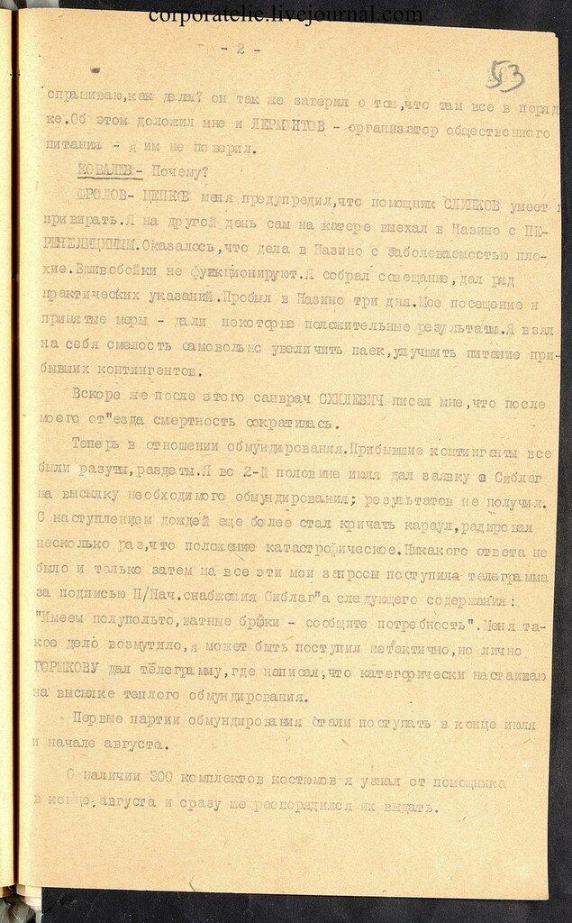 П-7, оп.1, д.626, 055.jpg