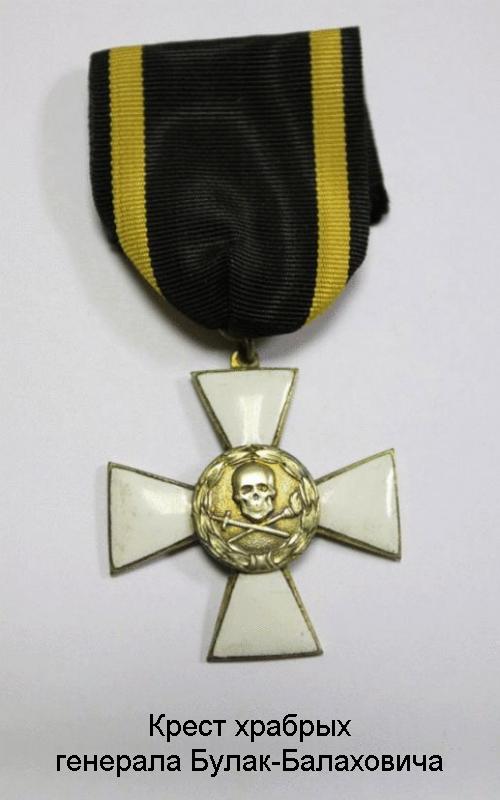 2-04 Крест храбрых генерала Булак-Балаховича