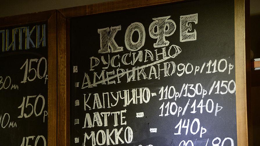 Меню на стене в одной из новосибирских кофеен.