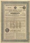 Государственный дворянский земельный банк  1500 рублей  1897 год.