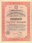 Николаевское Гродское Кредитное Общество. 1000 рублей