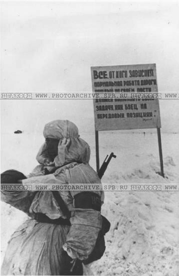 Регулировщик автотранспорта на одном из участков трассы. 1942 г.