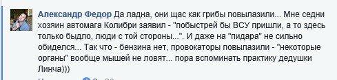 скорее бы ВСУ в Луганск пришли
