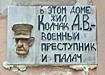 Санкт-Петербургский городской суд оставил в силе решение о демонтаже доски Колчаку