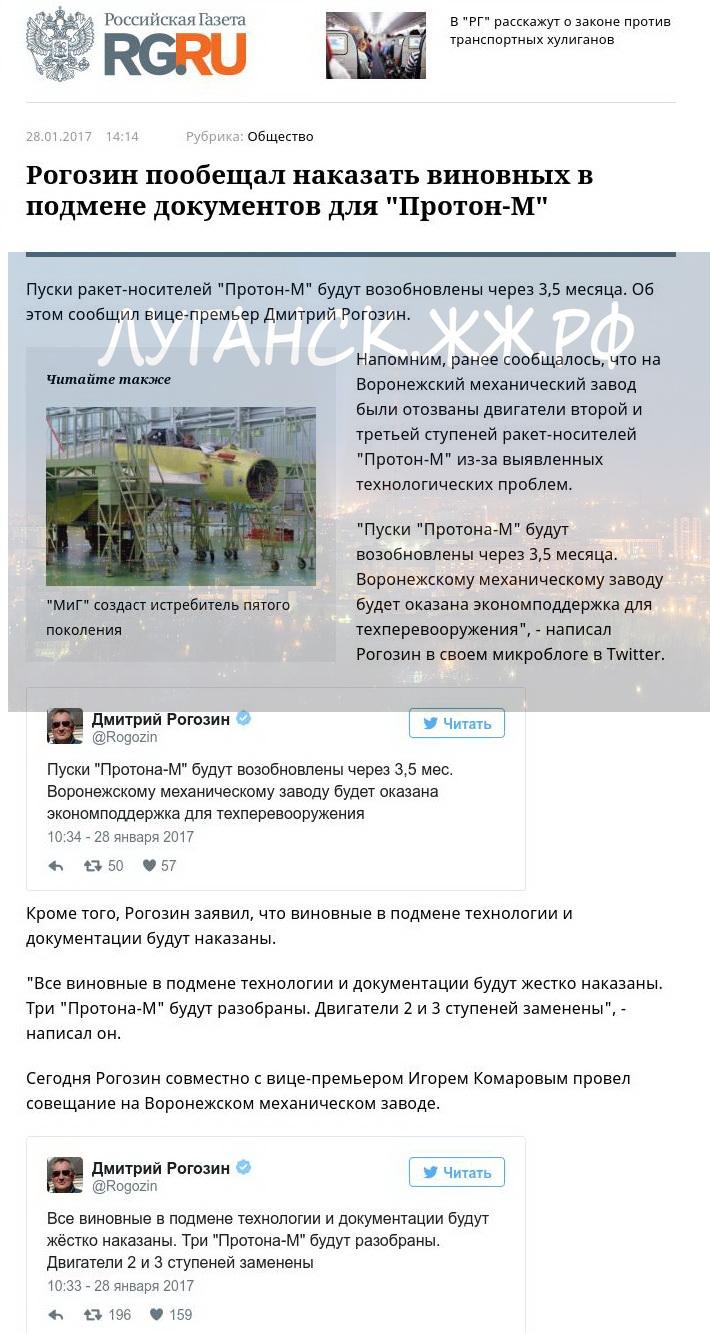 Дмитрий Рогозин Воронежскому механическому заводу будет оказана экономподдержка для техперевооружения. Все виновные в подмене технологии и документации будут жёстко наказаны.