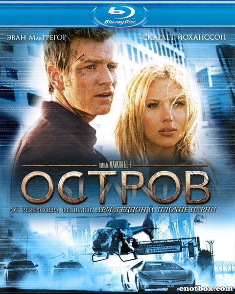 Остров / The Island (2005/BDRip/HDRip)