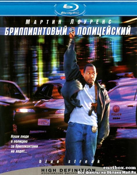 Бриллиантовый полицейский / Blue Streak (1999/BDRip/HDRip)